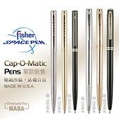 美國Fisher Space Pen Cap-O-Matic M4系列款 3款可選【AH02020-22】聖誕節交換禮物 99愛買生活百貨