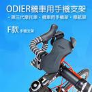 攝彩@ODIER 第三代 單車手機支架-...