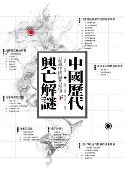(二手書)中國歷代興亡解謎:話說中國歷代黨爭(下)