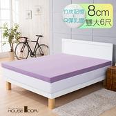 House Door 吸濕排濕布套 8cm乳膠記憶床墊-雙大6尺(丁香紫)