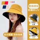 【JAR嚴選】夏日必備日系雙面防曬遮陽帽(雙面搭配 加大帽簷 送防風繩 抗UV)