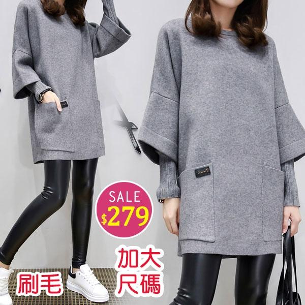 BOBO小中大尺碼【7833】刷毛寬版假兩件長袖衣 共3色 現貨