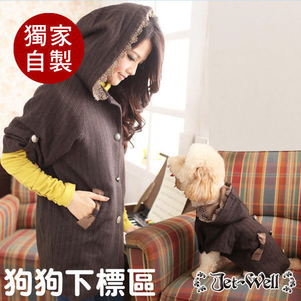 寵物親子 繽紛釦蕾絲帽毛料外套(內全鋪珊瑚絨毛裡) 狗衣下標區 JET-WELL