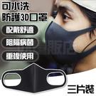 [99免運]日本 立體剪裁 防霾口罩 3入 超彈性 高效防塵過敏 環保舒適透氣 重複使用 黑色口罩