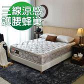 床墊 獨立筒-Ally愛麗-正三線-智慧涼感-抗菌蜂巢獨立筒床-雙人加大6尺-$8999-新竹以北免運