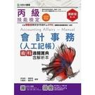 丙級會計事務(人工記帳)術科通關寶典含解析本(4版)