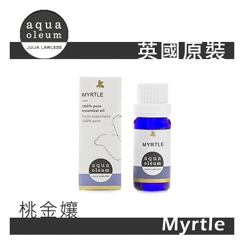 AO 桃金孃純精油 10ml。Myrtle。Aqua Oleum 英國原裝