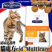 【培菓寵物48H出貨】美國Hills希爾思》貓處方c/d Multicare泌尿道護理配方3.3磅1.5kg/包