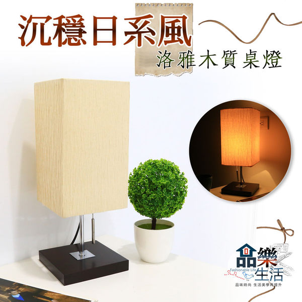 【品樂生活】洛雅木質桌燈(附燈泡)/檯燈/桌燈/立燈/鹽燈/閱讀燈/小夜燈