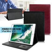 AISURE for iPad Mini 3/Mini 2 典雅簡約可立插卡皮套