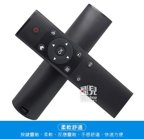 【妃凡】安博/小米盒子*即插即用!機上盒 藍芽遙控器 2.4G 搖控器 搖控器 藍芽遙控 198