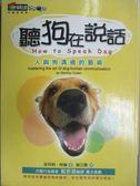 【書寶二手書T7/寵物_NPK】聽狗在說話_史丹利.柯倫