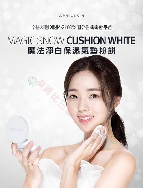 APRIL SKIN 魔法淨白保濕氣墊粉餅 持久 定妝 零毛孔 無瑕 鑽采淨白 防曬 隔離 修飾 粉底霜 透白