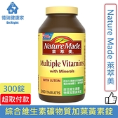 Nature Made 萊萃美 綜合維生素礦物質加葉黃素錠 300錠/瓶◆德瑞健康家◆