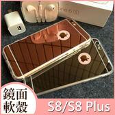 三星 S8 S8 Plus 鏡面 電鍍 軟殼 保護殼 手機殼 手機軟殼 自拍殼