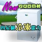 ⊙SANLUX台灣三洋 103公升冷凍櫃SCF-103W⊙