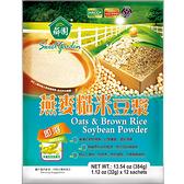 【薌園】燕麥糙米豆漿 (32gx10入) x 12袋