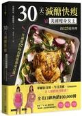 30天減醣快瘦:美國瘦身女王的125道料理,一年減重57kg的健康餐桌計畫【城邦讀書花園】