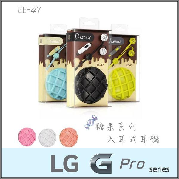 ☆糖果系列 EE-47 入耳式麥克風耳機/LG Optimus G Pro E988/G PRO Lite D686/G PRO 2 D838