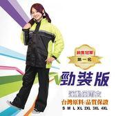 勁裝版運動風雨衣(隱藏式鞋套)-黑/黃 YW-R3-Y