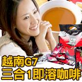 越南G7 三合一即溶咖啡1袋 (16gx50包) [VN129357] 千御國際