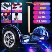 10寸電動雙輪兒童智慧自平衡代步車 成人兩輪體感車 思維平衡車 生日禮物【萬聖節推薦】