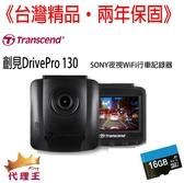「台灣精品 · 兩年保固」 創見DrivePro130 SONY夜視WiFi行車記錄器-贈送16G高階記憶卡