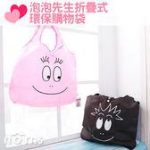 Norns【泡泡先生折疊式環保購物袋】BARBAPAPA 正版 肩背手提兩用包 環保袋 Eco bag 包包 手提袋