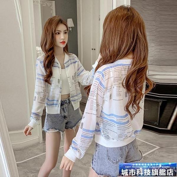 冰絲外套 很仙的防曬衫女夏季新款韓版寬鬆薄款短款外套防曬服上衣潮 城市科技