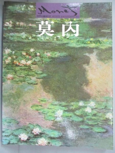 【書寶二手書T4/藝術_HOB】莫內_光復編輯部