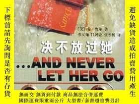 二手書博民逛書店決不放過她罕見(美)安·魯爾(Ann Rule)著 上海譯文出版