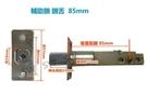 LX040-85 通用型鎖舌 輔助鎖鎖舌 裝置距離 85mm 鎖心 鎖芯 單舌 補助鎖 房門鎖 門鎖