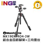 【24期0利率】Manfrotto MK190XPRO4-3W 鋁合金4節三腳架+三向雲台套組 正成公司貨 MT190XPRO4+MHXPRO-3W