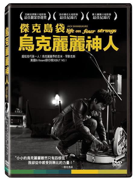 傑克島袋 烏克麗麗神人 DVD(購潮8)