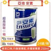 特惠品 亞培安素 綠茶口味 250ml*24入/箱 效期2021.11*愛康介護*