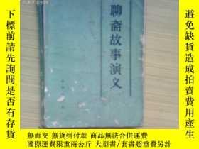 二手書博民逛書店罕見聊齋故事演義12175 新華版 出版1982