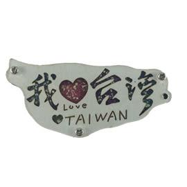 【收藏天地】台灣紀念品*寶島夜光木質冰箱貼-我愛台灣