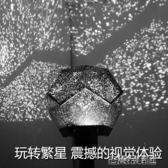 投影燈 大人的科學星空投影燈星座滿天星星光燈儀創意浪漫安睡燈睡眠燈 古梵希