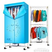 烘乾衣機 乾衣機風乾機暖風烘衣機靜音省電速乾衣櫃衣服烘乾機家用小型 igo 科技旗艦店