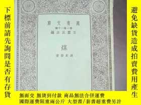二手書博民逛書店罕見1934年萬有文庫,煤Y4260 王雲五 商務 出版1934