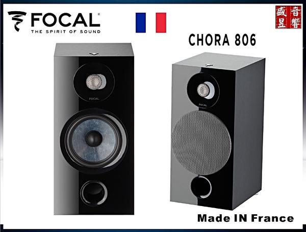『盛昱音響』法國製 Focal Chora 806 書架喇叭 『五年保固』現貨