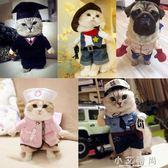 寵物狗狗衣服貓貓咪秋冬警犬可愛服裝小狗美短直立裝創意 小艾時尚