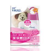 ▼vigill婦潔 潔淨嫩白沐浴組(滋潤嫩白220ml+45ml旅行瓶+可愛動物造型沐浴球)