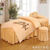 保暖水晶絨美容床罩四件套SPA養生洗頭床按摩床梯形可定制LOGO igo『歐韓流行館』