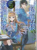 【書寶二手書T1/言情小說_MRI】審稿男孩和投稿女孩-溫柔青空所注視的..._野村美月
