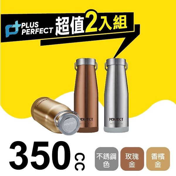 日式316真空保溫杯/保溫瓶350cc(2入組)【PERFECT 理想】