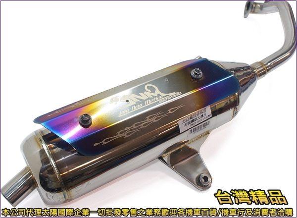 A4715181350  台灣機車精品 白鐵迴壓排氣管附碳纖護片 G5 150-G6 150單入(現貨+預購)