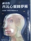 【書寶二手書T8/心理_NQY】神奇的西瓦心靈圓夢術_荷西.西瓦