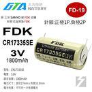 ✚久大電池❚ 日本FDK  CR17335SE 3V 帶針腳 正極1P 負極2P 一次性鋰電【PLC工控電池】FD-19