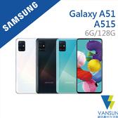 【贈手機支架+觸控筆吊飾+集線器】Samsung Galaxy A51 (A515) 6G/128G 6.5吋智慧型手機